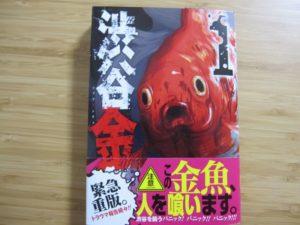 渋谷金魚はパニックホラー系
