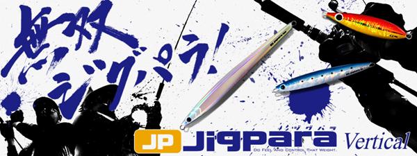 メジャークラフト ジグパラ