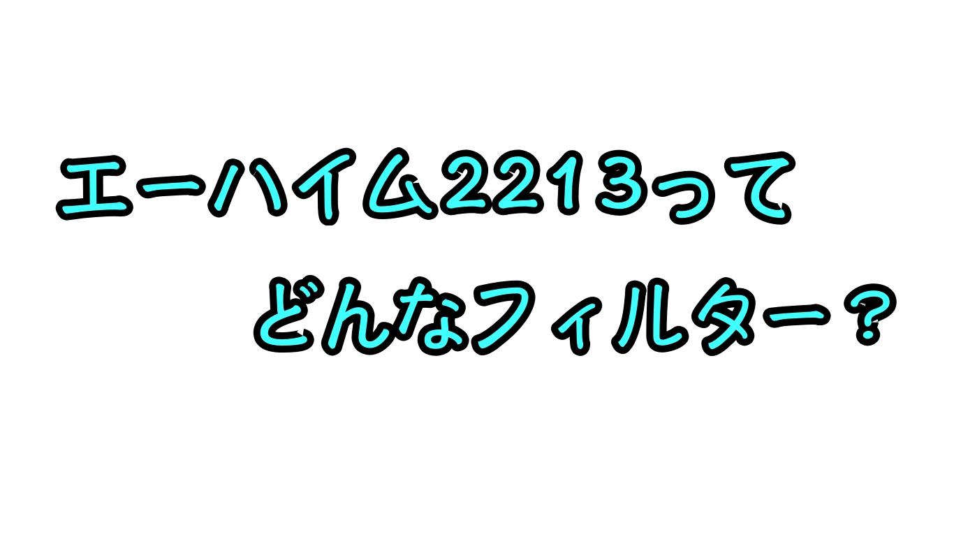 エーハイム2213